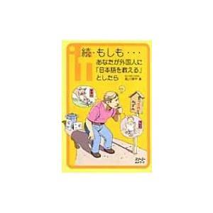発売日:2007年04月 / ジャンル:語学・教育・辞書 / フォーマット:本 / 出版社:スリーエ...