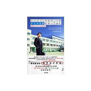 トップコンサルタントがPTA会長をやってみた 発想力の共育法 / 三谷宏治  〔本〕