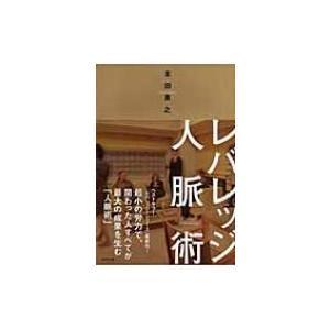 レバレッジ人脈術 / 本田直之  〔本〕