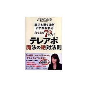 発売日:2007年12月 / ジャンル:ビジネス・経済 / フォーマット:本 / 出版社:ダイヤモン...