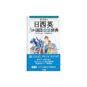 デイリー日西英3か国語会話辞典 / 三省堂  〔辞書・辞典〕|hmv