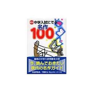 中学入試にでる名作100 / 坂元純  〔本〕|hmv