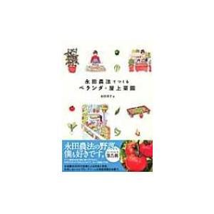 永田農法でつくるベランダ・屋上菜園 / 永田洋子  〔本〕