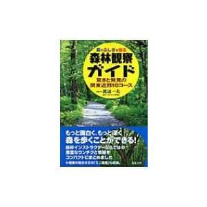 発売日:2007年04月 / ジャンル:実用・ホビー / フォーマット:本 / 出版社:築地書館 /...