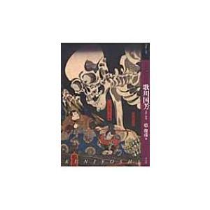 もっと知りたい歌川国芳 生涯と作品 アート・ビギナーズ・コレクション / 悳俊彦  〔本〕|hmv