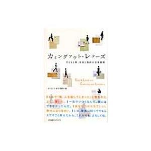 発売日:2007年12月 / ジャンル:社会・政治 / フォーマット:本 / 出版社:太郎次郎社 /...