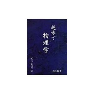 趣味で物理学 / 広江克彦  〔本〕|hmv