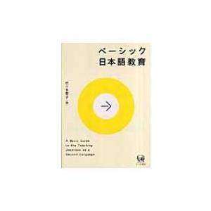 ベーシック日本語教育 / 佐々木泰子  〔本〕|hmv