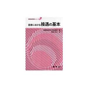 医療における接遇の基本 医療秘書実務シリーズ / 萩原久美子  〔本〕