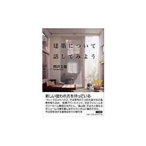 建築について話してみよう / 西沢立衛  〔本〕|hmv