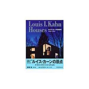 Louis I.Kahn Houses ルイス・カーンの全住宅: 1940‐1974 / 齋藤裕 (建築家)  〔本〕|hmv