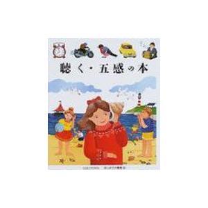 発売日:2002年10月 / ジャンル:物理・科学・医学 / フォーマット:絵本 / 出版社:岳陽舎...