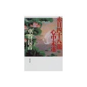発売日:2001年02月 / ジャンル:文芸 / フォーマット:文庫 / 出版社:文藝春秋 / 発売...