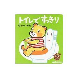 発売日:2005年03月 / ジャンル:文芸 / フォーマット:絵本 / 出版社:三起商行 / 発売...