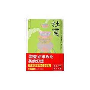 杜甫 角川ソフィア文庫 / 黒川洋一  〔文庫〕