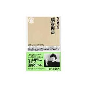 発売日:2005年09月 / ジャンル:物理・科学・医学 / フォーマット:新書 / 出版社:筑摩書...