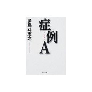 症例A 角川文庫 / 多島斗志之  〔文庫〕