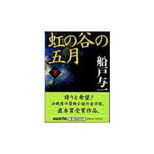 発売日:2003年05月 / ジャンル:文芸 / フォーマット:文庫 / 出版社:集英社シュウエイシ...