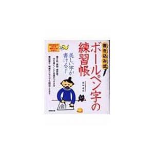 書き込み式 ボールペン字の練習帳 / 岡田崇花  〔本〕