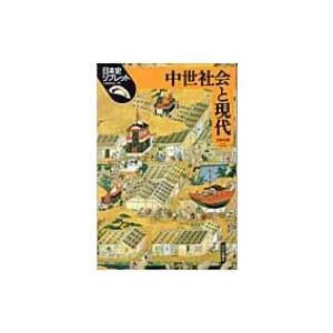 中世社会と現代 日本史リブレット / 五味文彦 ゴミフミヒコ 〔全集・双書〕