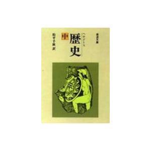 歴史 中 岩波文庫 改版 / ヘロドトス  〔文庫〕|hmv