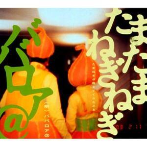 発売日:2003年03月26日 / ジャンル:ジャパニーズポップス / フォーマット:CD Maxi...