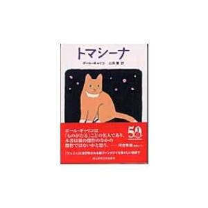 発売日:2004年05月 / ジャンル:文芸 / フォーマット:文庫 / 出版社:東京創元社 / 発...