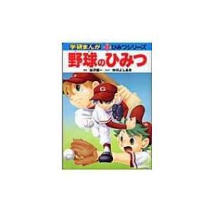 発売日:2005年04月 / ジャンル:実用・ホビー / フォーマット:全集・双書 / 出版社:学研...