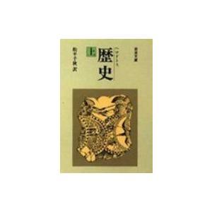 歴史 上 岩波文庫 改版 / ヘロドトス  〔文庫〕|hmv