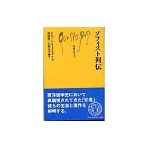 ソフィスト列伝 文庫クセジュ / ジルベール・ロメイエ・デルベ  〔新書〕
