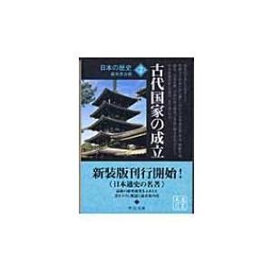 日本の歴史 2 古代国家の成立 中公文庫 / 直木孝次郎  〔文庫〕|hmv