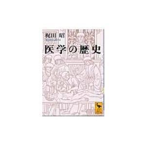 医学の歴史 講談社学術文庫 / 梶田昭  〔文庫〕