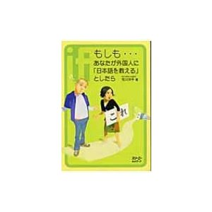 発売日:2004年05月 / ジャンル:語学・教育・辞書 / フォーマット:本 / 出版社:スリーエ...