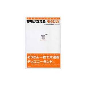 発売日:2005年08月 / ジャンル:社会・政治 / フォーマット:本 / 出版社:総合法令出版 ...