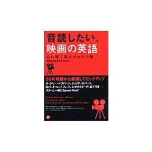 音読したい、映画の英語 心に響く珠玉のセリフ集 / 映画英語教育学会  〔本〕|hmv