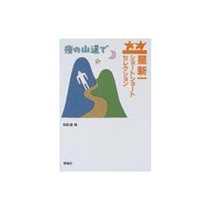 発売日:2002年11月 / ジャンル:文芸 / フォーマット:全集・双書 / 出版社:理論社 / ...