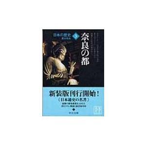 日本の歴史 3 奈良の都 中公文庫 / 青木和夫  〔文庫〕|hmv