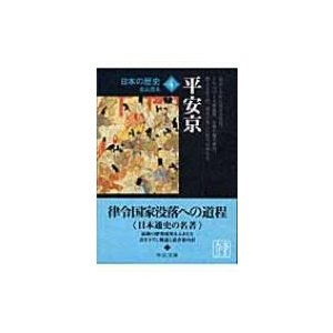 日本の歴史 4 平安京 中公文庫 / 北山茂夫  〔文庫〕|hmv