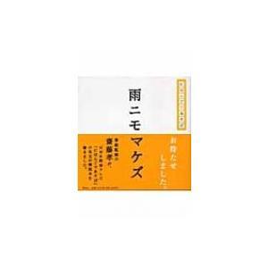 にほんごであそぼ 雨ニモマケズ / 齋藤孝 (教育学)  〔本〕 hmv