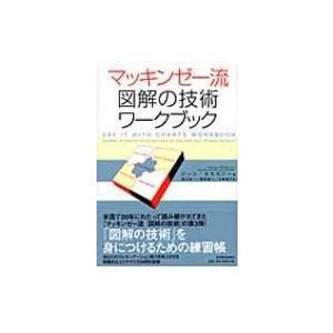 マッキンゼー流図解の技術ワークブック / ジーン・ゼラズニー  〔本〕