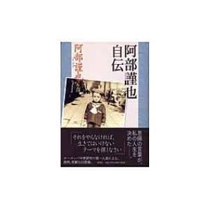 発売日:2005年05月 / ジャンル:哲学・歴史・宗教 / フォーマット:本 / 出版社:新潮社 ...