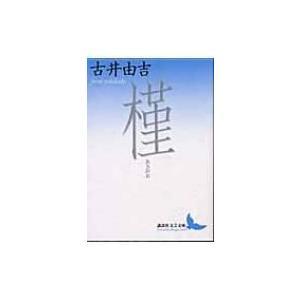 槿 講談社文芸文庫 / 古井由吉  〔文庫〕 hmv
