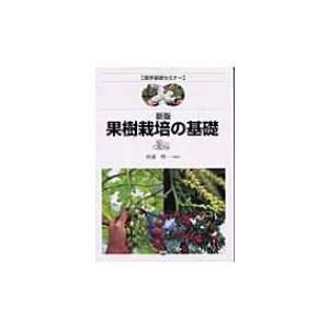 果樹栽培の基礎 農学基礎セミナー / 杉浦明  〔全集・双書〕
