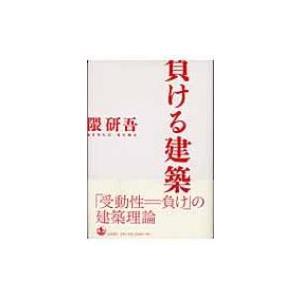 負ける建築 / 隈研吾 (建築家)  〔本〕|hmv