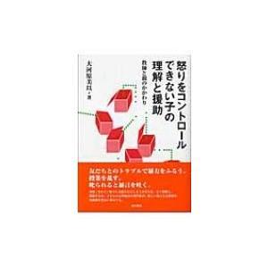 発売日:2004年07月 / ジャンル:語学・教育・辞書 / フォーマット:本 / 出版社:金子書房...