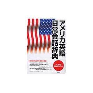 アメリカ英語日常会話辞典 / 市橋敬三  〔辞書・辞典〕|hmv