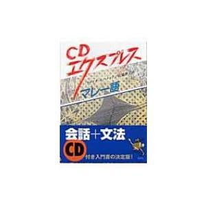 発売日:2005年01月 / ジャンル:語学・教育・辞書 / フォーマット:本 / 出版社:白水社 ...