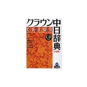 クラウン中日辞典 小型版 / 松岡栄志  〔辞書・辞典〕|hmv