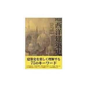 図説 西洋建築史 / 陣内秀信  〔本〕 hmv