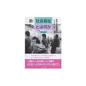 発売日:2007年05月 / ジャンル:社会・政治 / フォーマット:本 / 出版社:ミネルヴァ書房...